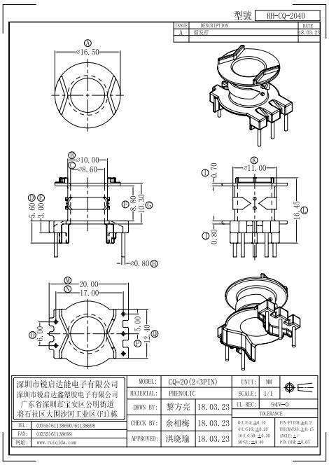 RH-CQ-2040.jpg